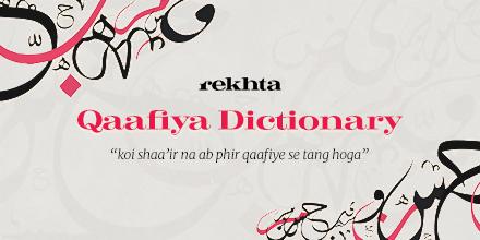 Free Qaafiya Dictionary   Rekhta