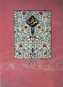 لاہور نمبر : شمارہ نمبر-092 | ریختہ