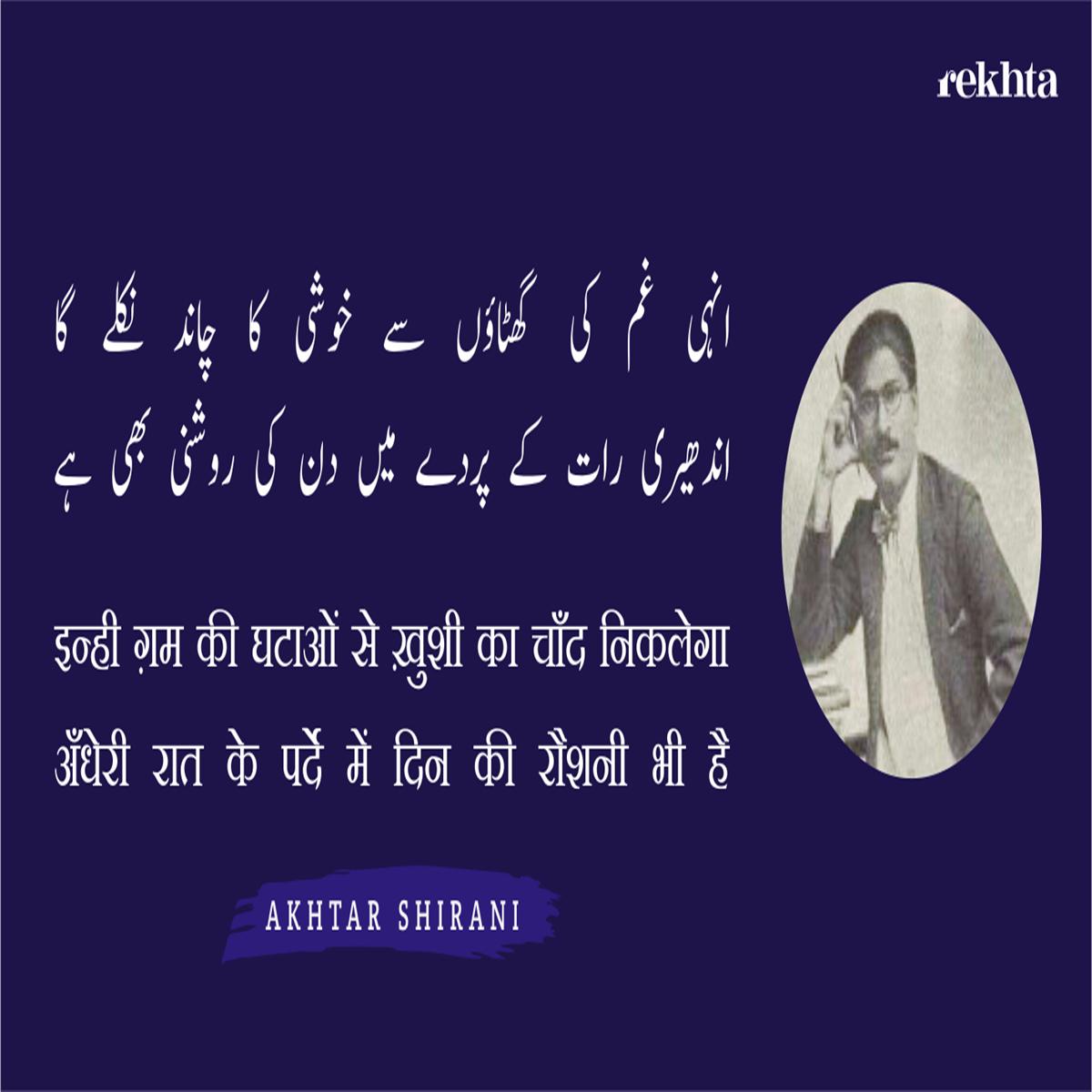 inhii Gam kii ghaTaa.o.n se KHushii kaa chaa.nd niklegaa-Akhtar Shirani