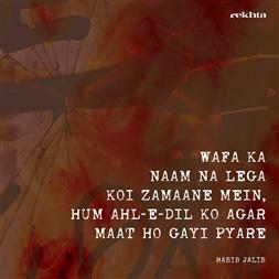 bhulaa bhii de use jo baat ho ga.ii pyaare-Habib Jalib