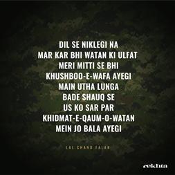 sachche vatan-parast kaa giit-Lal Chand Falak