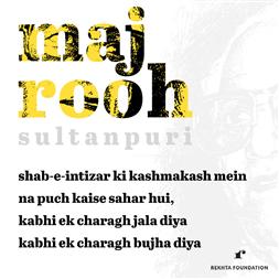 shab-e-intizaar me.n kashmakash me.n na puuchh kaise sahar hu.ii-Majrooh Sultanpuri
