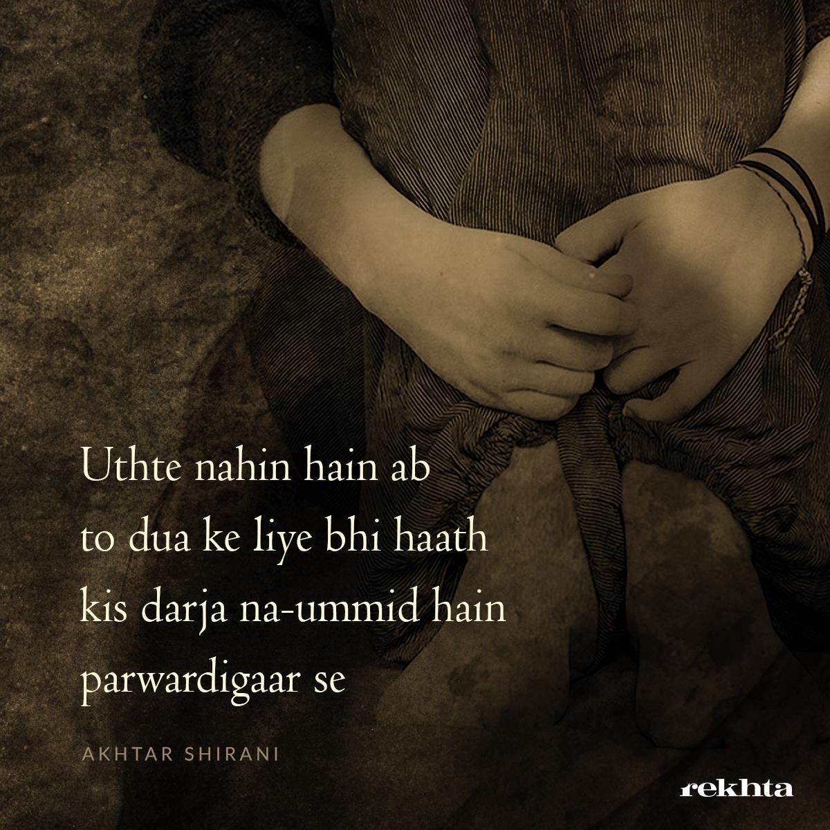 اٹھتے نہیں ہیں اب تو دعا کے لیے بھی ہاتھ (ردیف .. ے) -اختر شیرانی