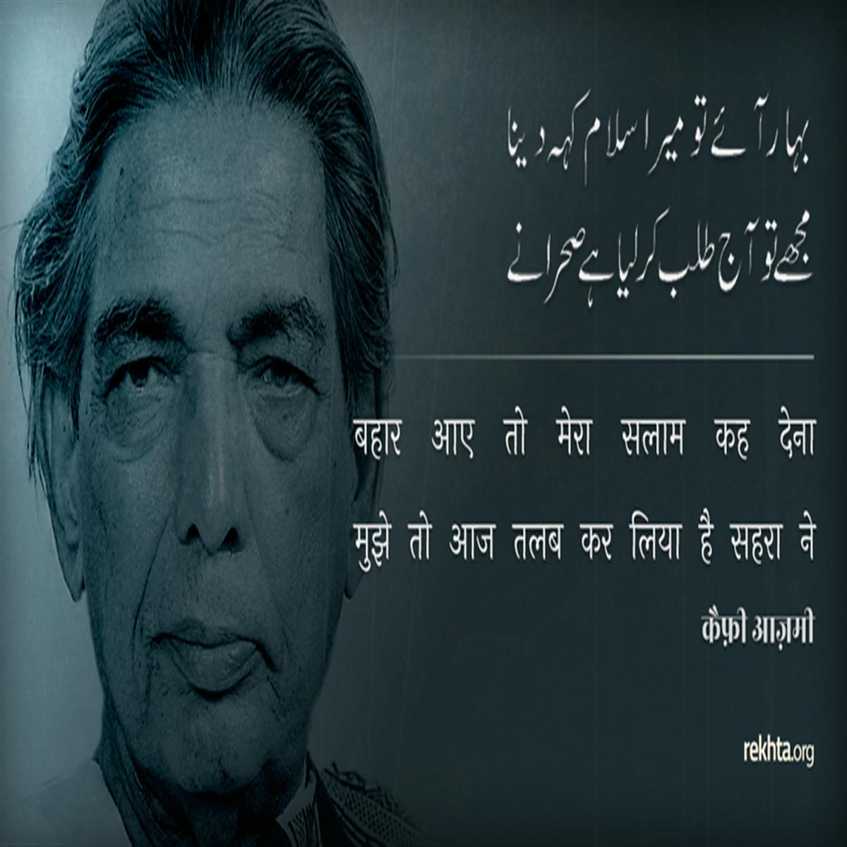 bahaar aa.e to meraa salaam kah denaa-Kaifi Azmi