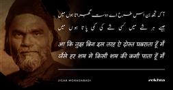 aa ki tujh bin is tarah ai dost ghabraataa huu.n mai.n-Jigar Moradabadi