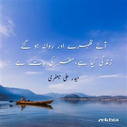 آئے ٹھہرے اور روانہ ہو گئے-حیدر علی جعفری
