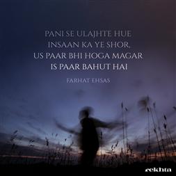 ab dil kii taraf dard kii yalGaar bahut hai-Farhat Ehsas
