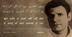 agar KHudaa na kare sach ye KHvaab ho jaa.e-Dushyant Kumar