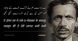 اے دوست ہم نے ترک_محبت کے باوجود (ردیف .. ی)-ناصر کاظمی