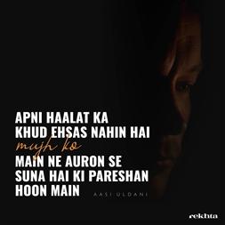 apnii haalat kaa KHud ehsaas nahii.n hai mujh ko-Aasi uldani