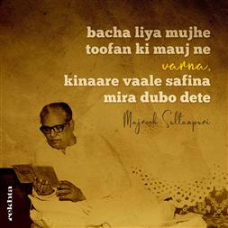 bachaa liyaa mujhe tuufaa.n kii mauj ne varna-Majrooh Sultanpuri