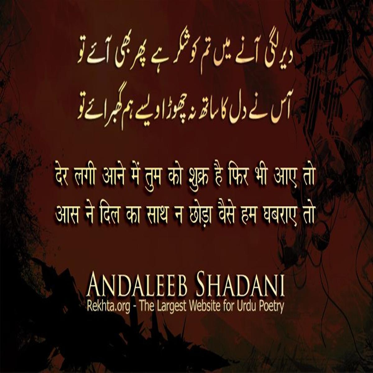 der lagii aane me.n tum ko shukr hai phir bhii aa.e to-Andaleeb Shadani