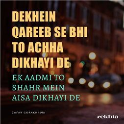 dekhe.n qariib se bhii to achchhaa dikhaa.ii de-Zafar Gorakhpuri