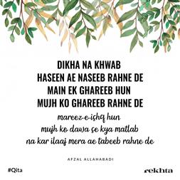 dikhaa na KHvaab hasii.n ai nasiib rahne de-Afzal Allahabadi