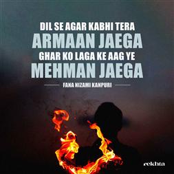 dil se agar kabhii tiraa armaan jaa.egaa-Fana Nizami Kanpuri
