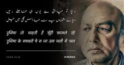 duniyaa to chaahtii hai yuu.nhii faasle rahe.n-Habib Jalib