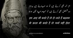 ham aah bhii karte hai.n to ho jaate hai.n badnaam-Akbar Allahabadi