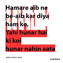 hamaare aib ne be-aib kar diyaa ham ko-Mirza Raza Barq