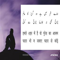 hamaare shahr me.n hai vo gurez kaa aalam-Shahzad Ahmad
