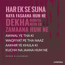 har ek se sunaa nayaa fasaana ham ne-Akbar Allahabadi