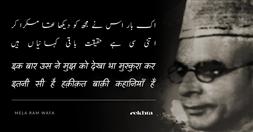 ik baar us ne mujh ko dekhaa thaa muskuraa kar-Mela Ram Wafa