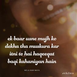 اک بار اس نے مجھ کو دیکھا تھا مسکرا کر (ردیف .. ن)-میلہ رام وفاؔ