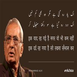 ik yaad rah ga.ii hai magar vo bhii kam nahii.n-Mohammad Alvi