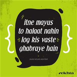 itne maayuus to haalaat nahii.n-Jaan Nisar Akhtar