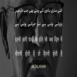 itnii saarii yaado.n ke hote bhii jab dil me.n-Afzal Khan