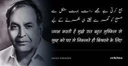 जम्अ करती है मुझे रात बहुत मुश्किल से-जावेद शाहीन