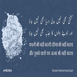 कश्ती भी नहीं बदली दरिया भी नहीं बदला-ग़ुलाम मोहम्मद क़ासिर