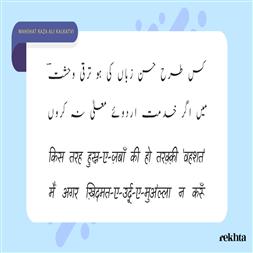 کس طرح حسن_زباں کی ہو ترقی وحشتؔ (ردیف .. ن)-وحشتؔ رضا علی کلکتوی