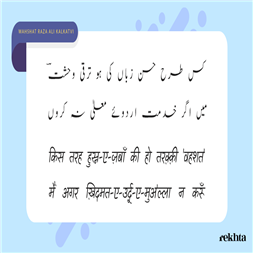 kis tarah husn-e-zabaa.n kii ho taraqqii 'vahshat'-Wahshat Raza Ali Kalkatvi