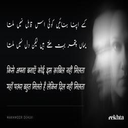 kise apnaa banaa.e.n ko.ii is qaabil nahii.n miltaa-Makhmoor Dehlvi