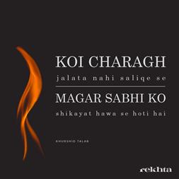 ko.ii charaag jalaataa nahii.n saliiqe se-Khurshid Talab