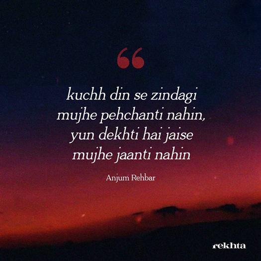 कुछ दिन से ज़िंदगी मुझे पहचानती नहीं-अंजुम रहबर