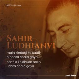 mai.n zindagii kaa saath nibhaataa chalaa gayaa-Sahir Ludhianvi