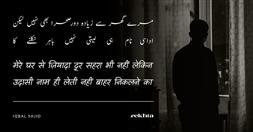 mire ghar se ziyaada duur sahraa bhii nahii.n lekin-Iqbal Sajid