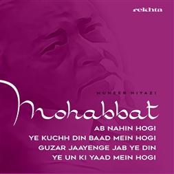 mohabbat ab nahii.n hogii ye kuchh din ba.ad me.n hogii-Obaidullah Aleem