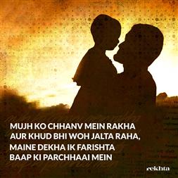 mujh ko chhaa.nv me.n rakhaa aur KHud bhii vo jaltaa rahaa-Unknown
