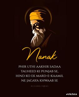 naanak-Allama Iqbal