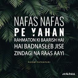 nafas nafas pe yahaa.n rahmato.n kii baarish hai-Payam Fatehpuri