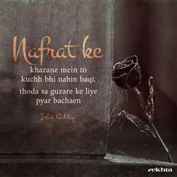 nafrat ke KHazaane me.n to kuchh bhii nahii.n baaqii-Irfan Siddiqi