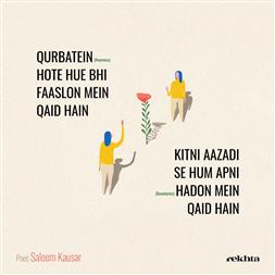 قربتیں ہوتے ہوئے بھی فاصلوں میں قید ہیں-سلیم کوثر