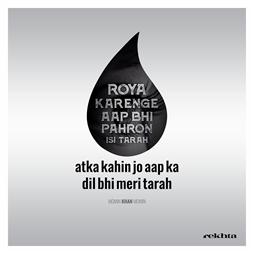 royaa kare.nge aap bhii pahro.n isii tarah-Momin Khan Momin