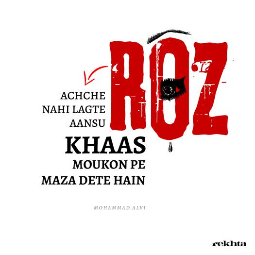 roz achchhe nahii.n lagte aa.nsuu-Mohammad Alvi