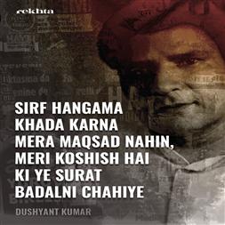 sirf ha.ngaama kha.Daa karnaa miraa maqsad nahii.n-Dushyant Kumar