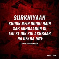 سرخیاں خون میں ڈوبی ہیں سب اخباروں کی (ردیف .. ے)-مخمور سعیدی