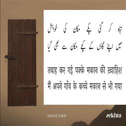 tabaah kar ga.ii pakke makaan kii KHvaahish-Shahid Kabir