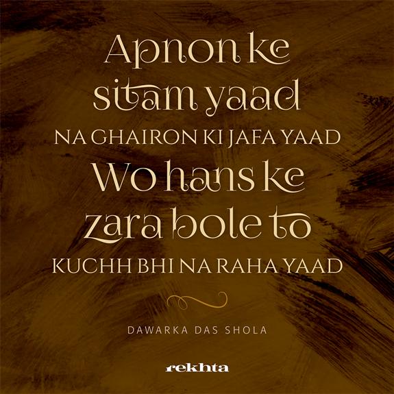 apno.n ke sitam yaad na Gairo.n kii jafaa yaad-Davarka Das Shola